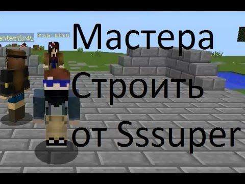 видео майнкрафт мастера строители новые серии