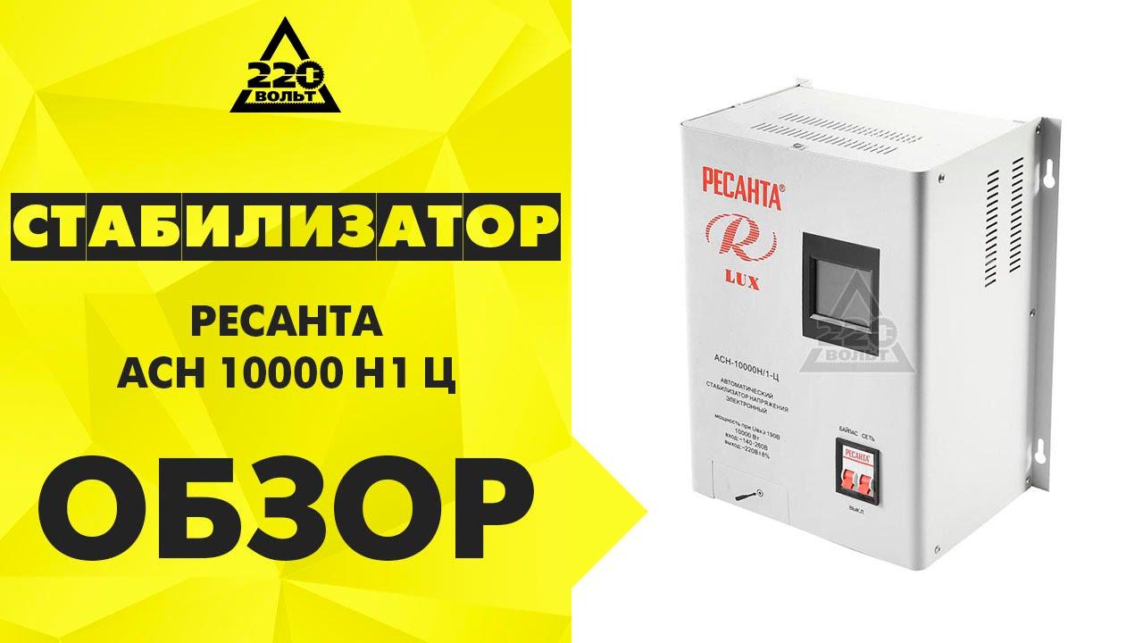Обзор Стабилизаторы РЕСАНТА АСН-1000/1- Ц, АСН 1500/1-Ц, АСН 5000 .