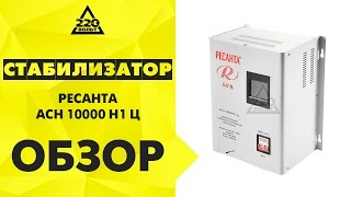 Обзор Стабилизатор напряжения РЕСАНТА АСН-10000 Н/1-Ц