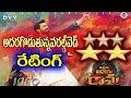 Vinaya Vidheya Rama movie rating| Vinaya Vidheya Rama rating| Vinaya Vidheya Rama public talk