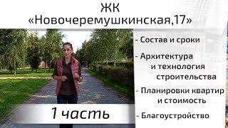 Обзор ЖК Новочеремушкинская, 17. Часть 1 - состав, сроки, планировки, стоимость. Квартирный Контроль