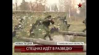 Спецназ ГРУ, Тамбов, 2012г.(Видео размещено на youtube для сайта 1071g.ru Разведка боем -- дело творческое. Особенно если речь идет о разведыват..., 2012-10-23T09:48:01.000Z)