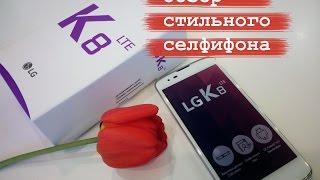 LG K8 LTE K350E - Обзор смартфона. Android 6.0