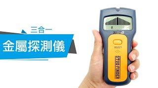 MET-MF3 3合1金屬探測儀 牆體實測操作 thumbnail