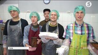 Пекарня для особливих людей у Києві