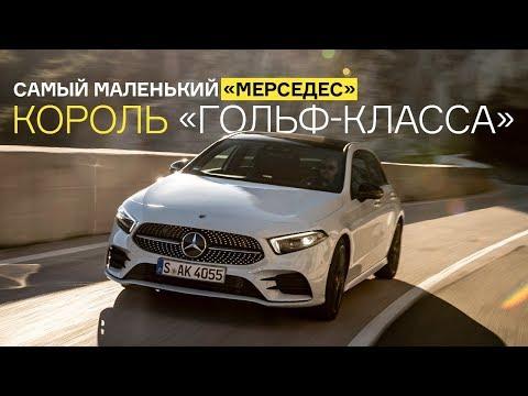 Первый тест нового Mercedes-Benz A-класса для России