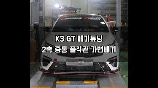 K3 GT 2촉 중통 풀직관 가변배기튜닝