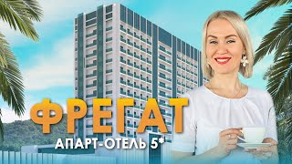 Недвижимость Сочи Отель 5 звезд Апартаменты у моря Фрегат апарт отель