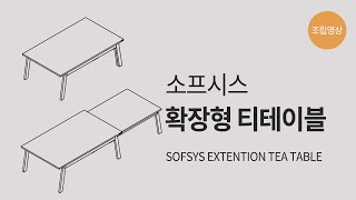 [소프시스]소프시스 확장형 티테이블
