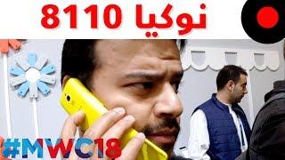 MWC2018: عودة جوال الطيبين نوكيا Nokia 8110 بنسخة جديدة تدعم شبكات الجيل الرابع