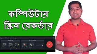 Computer Screen Recorder: How to Record Your Dextop & Laptop Screen #Imrajib