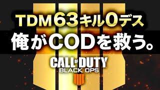 【COD:BO4】神回 : 俺がCODを救う。TDMで63キル0デス達成。