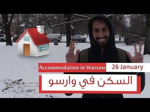السكن في وارسو | Accommodation in Warsaw