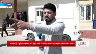 محافظ نينوي يدهس 2 من أهالي ضحايا عبارة الموصل المنكوبة بعد مهاجمة موكبه