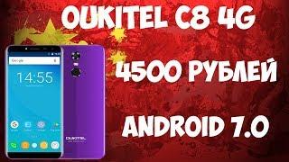 Oukitel C8 4G - недорогий, але з замашками! Повний і чесний огляд, тест, порівняння!