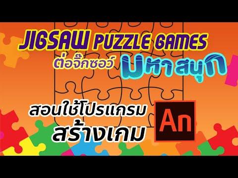การสร้างเกมส์ต่อจิ๊กซอว์ โดยการใช้คำสั่ง Action Script ในโปรแกรม Adobe Animate