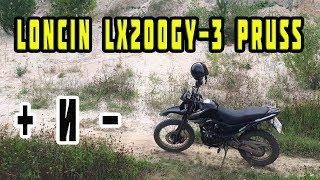 Обзор мотоцикла Loncin LX200GY-3 Pruss | Moto Эндуро