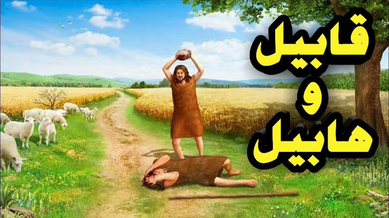 قصّة قابيل وهابيل أوّل قصّة قتلٍ على الأرض !