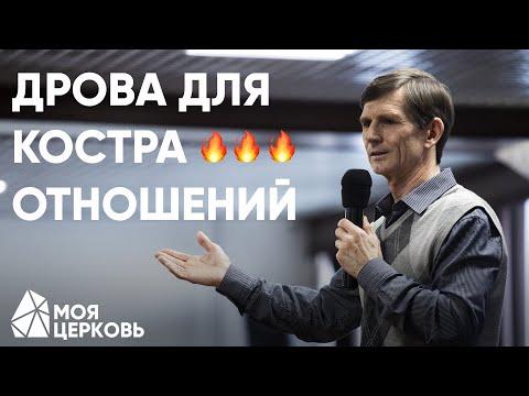 Дрова Для Костра Отношений 🔥🔥🔥   Пастор Сергей Потапов   Моя Церковь