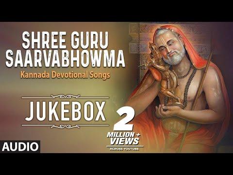 Sri Raghavendra Devotional Songs ►Shree Guru Saarvabhowma Jukebox | SPB | Kannada Devotional Songs