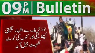 PMLN Workers Charge on Trains | News Bulletin | 09:00 PM | 23 March 2019 | Neo News