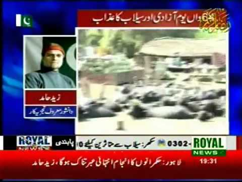 Zaid Hamid on Royal News Man made Pakistan's flood 2010 by Leadership & India