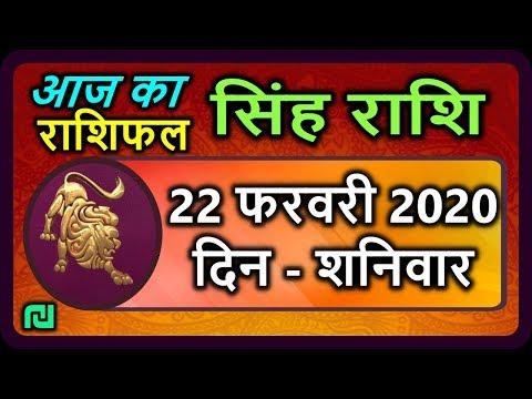 सिंह राशि 22 फरवरी शनिवार |  Aaj Ka Singh Rashifal | Sinh Rashi 22 February 2020