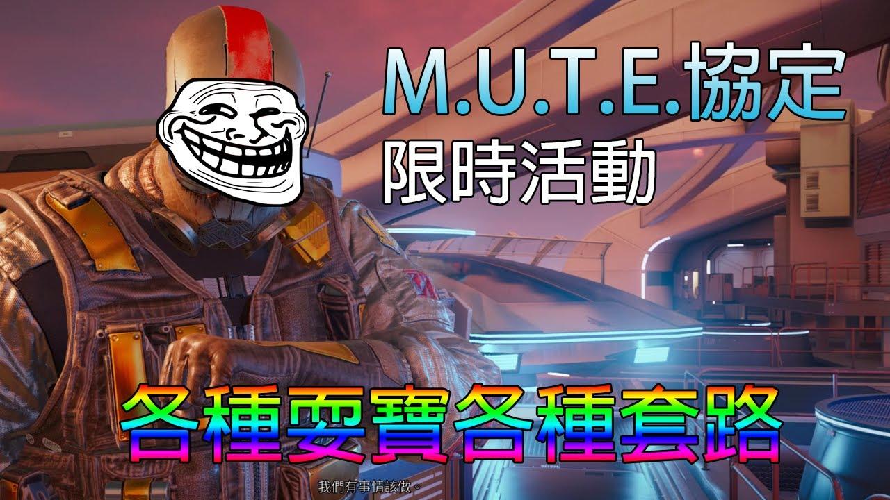 「虹彩六號」 哈士奇的R6日常(262)--限時活動【M.U.T.E.協定】,讓我帶你們去裡面耍寶:p