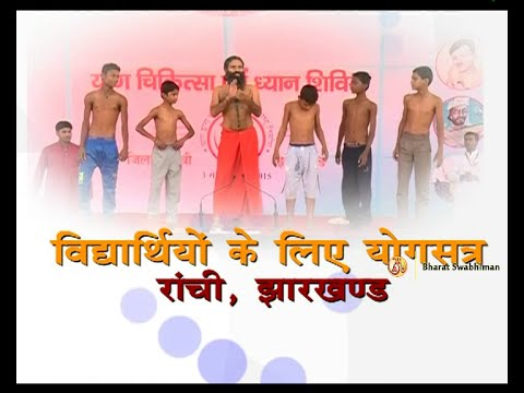 Yoga for Students: Swami Ramdev | Ranchi, Jharkhand | 06 Nov 2015 (Part 1)