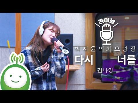 Kim Na Young(김나영 )