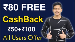 Vmate New Offer ₹80 Free All User's, ₹50 CashBack Offer, Flipkart ₹100 Refer & Earn Offer, Paytm
