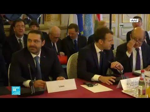 باريس تدعو لعقد مؤتمر دولي لدعم لبنان  - نشر قبل 2 ساعة
