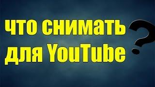 Что снимать на Youtube?  Популярные каналы на Ютуб