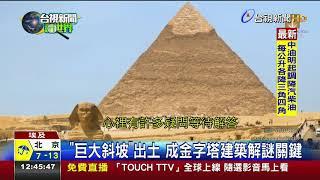 巨大斜坡出土成金字塔建築解謎關鍵