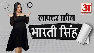 LIVE: Amar Ujala पर Laughter Queen Bharti Singh