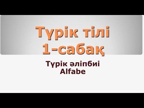 ТҮРІК ТІЛІ. САБАҚ - 1 (Алфавит)