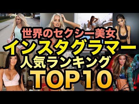 セクシーな世界の美女インスタグラマー人気ランキングTOP10【最新版】