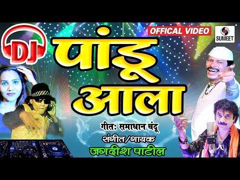 DJ Pandu Ala - Jagdish Patil  - Marathi Lokgeet - Sumeet Music