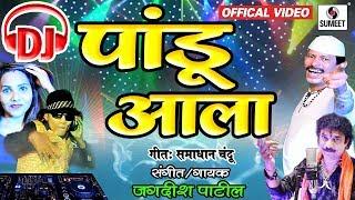 DJ Pandu Ala - Jagdish Patil  - Marathi Lokgeet...