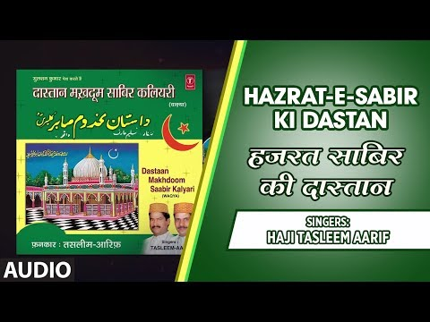 ► हज़रत साबिर की दास्तान : Full Audio Song    Haaji Tasleem Aarif    T-Series Islamic Music