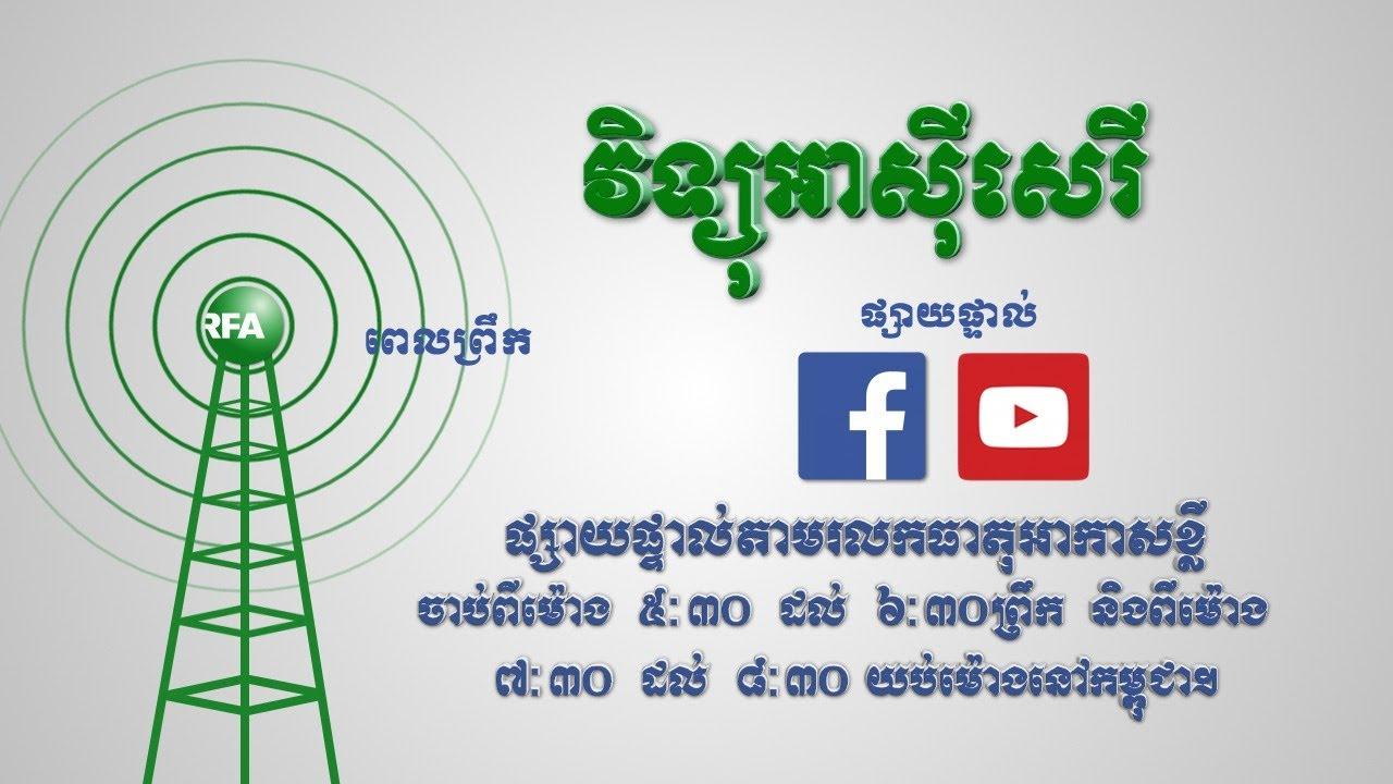 RFA Khmer ការផ្សាយផ្ទាល់កម្មវិធីអាស៊ីសេរីសម្រាប់យប់ថ្ងៃអង្គារ ទី២០ ខែតុលា ឆ្នាំ២០២០