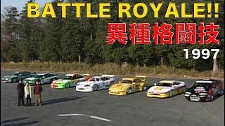 レーシングカー異種格闘技バトルロイヤル マシンチェック!!【Best MOTORing】1997