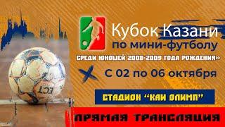 Турнир по мини футболу КУБОК КАЗАНИ среди юношей 2008 2009 года рождения 1 Ак Барс