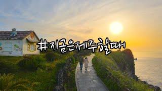 #제주여행소셜콘텐츠공모전 1등(최우수상) 수상작 &qu…