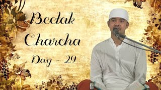 Bitak Charcha (बीतक चर्चा) Day - 29 : Ashok Ji