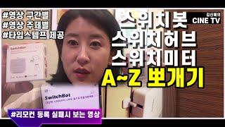 스위치봇 A To Z 전격해부! | Edited by …
