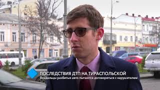 Последствия ДТП на Тираспольской: владельцы разбитых авто пытаются договориться с нарушителем