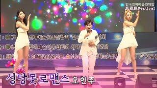 가수오현주/성당못로맨스/대한민국트로트페스티벌
