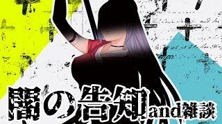 【生き地獄ちゃんねる】闇の告知 vol.2