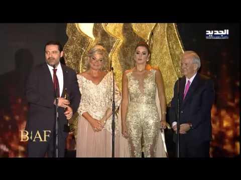 #BIAF2017 - كلمة رئيس الحكومة اللبنانية سعد الحريري